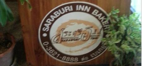 โรงแรมสระบุรีอินทน์